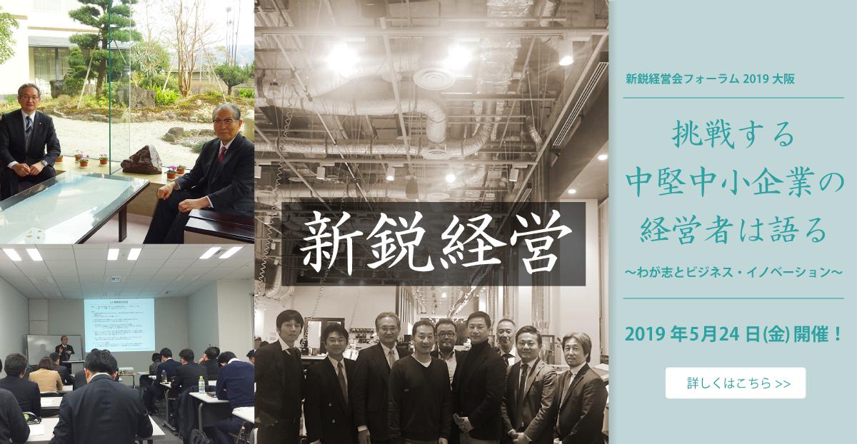 新鋭経営会フォーラム2019大阪 | 挑戦する中堅中小企業の経営者は語る 〜わが志とビジネス・イノベーション〜